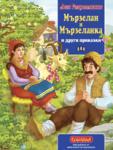 Мързелан и Мързеланка и други приказки (ISBN: 9789546600257)