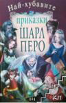 Най-хубавите приказки (ISBN: 9789546577757)