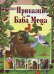 Приказки за Баба Меца (ISBN: 9789546577788)