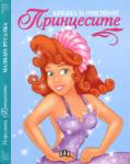 Принцесите: Малката русалка (ISBN: 9789546577016)