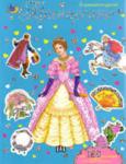В приказното царство: Принцесите - синя (ISBN: 9789546577351)