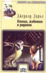 Птици, животни и роднини (ISBN: 9789546571922)