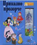 Приказно прозорче (ISBN: 9789546577139)