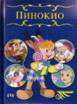 Приказно царство: Пинокио (ISBN: 9789546578211)