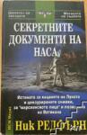Секретните документи на НАСА (ISBN: 9789549913118)