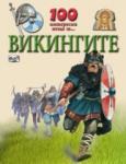 100 интересни неща за. . . Викингите (ISBN: 9789546256867)