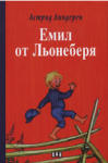 Емил от Льонеберя (ISBN: 9789546600561)