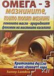 Омега-3: Мазнините, които топят мазнини (ISBN: 9789548231787)