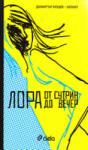 Лора от сутрин до вечер (ISBN: 9789542809258)