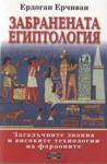 Забранената Египтология (ISBN: 9789549994452)