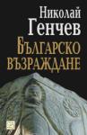 Българско възраждане (ISBN: 9789543217618)