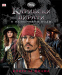 Карибски пирати: В непознати води | Книга за филма (ISBN: 9789542705840)
