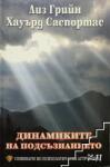 Динамиките на подсъзнанието (ISBN: 9789548610810)