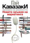 Проверка на реалността: новите оръжия на маркетинга (ISBN: 9789548657754)