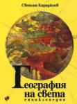Енциклопедия География на света (2011)