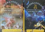 Енциклопедия на съновиденията и съногаданията - I том (2011)