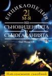 Енциклопедия на съновиденията и съногаданията - II том (2011)