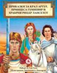 Приказки за крал Артур, принцеса Гуиневир и храбрия рицар Ланселот (ISBN: 9789548615792)