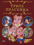 Трите прасенца (ISBN: 9789546576286)