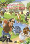 Гъската, която снасяла златни яйца и други приказки (ISBN: 9789546600097)