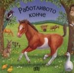 Работливото конче (ISBN: 9789546578655)