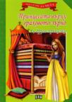Мога сам да чета: Принцесата върху граховото зърно и други приказки (ISBN: 9789546579058)