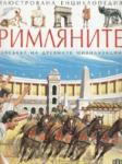 Римляните (ISBN: 9789546576132)