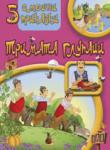 5 смешни приказки: Тримата глупаци (ISBN: 9789546579287)