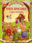 Трите прасенца и други приказки (ISBN: 9789546578020)