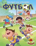 Книжка със стикери: Футбол 4 (ISBN: 9789546579034)
