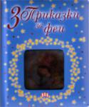 3 приказки за феи (ISBN: 9789546576972)