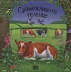 Срамежливото теленце (ISBN: 9789546578648)