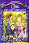 Синя книга на приказките (ISBN: 9789546572967)