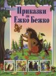 Приказки за Ежко Бежко (ISBN: 9789546577801)
