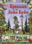 Приказки за Зайо Байо (ISBN: 9789546577795)