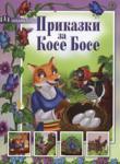 Приказки за Косе Босе (ISBN: 9789546578310)