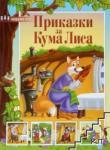 Приказки за Кума Лиса (ISBN: 9789546579447)