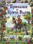 Приказки за Кумчо Вълчо (ISBN: 9789546577771)