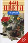 440 цветя за дома (ISBN: 9789543570096)