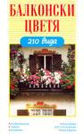 Балконски цветя (ISBN: 9789543570720)
