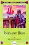 Господарят Джим (ISBN: 9789543570911)