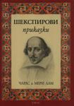 Шекспирови приказки (ISBN: 9789543571475)