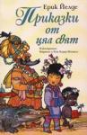 Приказки от цял свят (ISBN: 9789543571673)