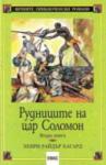 Рудниците на цар Соломон (ISBN: 9789548793124)