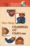 Седмица от Събо-ти (ISBN: 9789543571406)