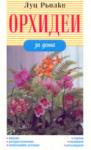 Орхидеи за дома (ISBN: 9789548793858)
