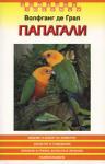 Папагали (ISBN: 9789543570133)