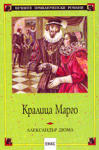 Кралица Марго (ISBN: 9789543570935)