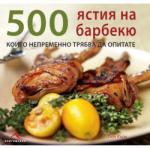 500 ястия на барбекю (ISBN: 9789548432146)
