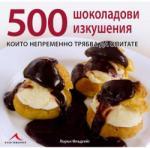 500 шоколадови изкушения (ISBN: 9789548432153)
